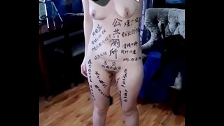 wife,dog,asian,chinese,bitch,slave